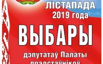 Новости ОАО Жилстрой - ВЫБОРЫ 2019