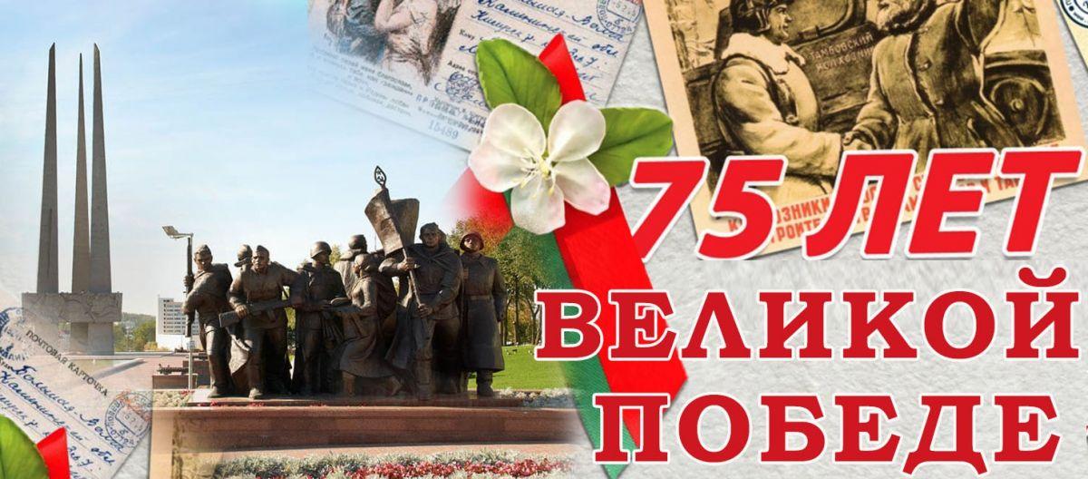 75 лет Великой Победе!