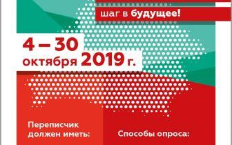 Новости ОАО Жилстрой - Перепись населения 2019 года