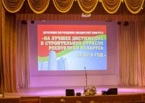 """ОАО Жилстрой лауреат в номинации """"Объект года"""" за 2018 г!"""